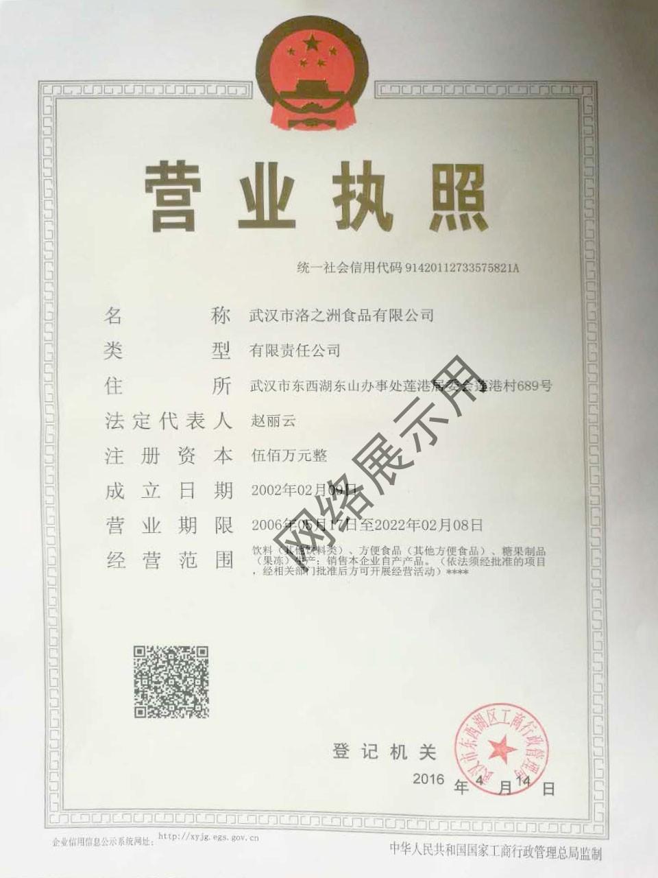 yingyezhizhao